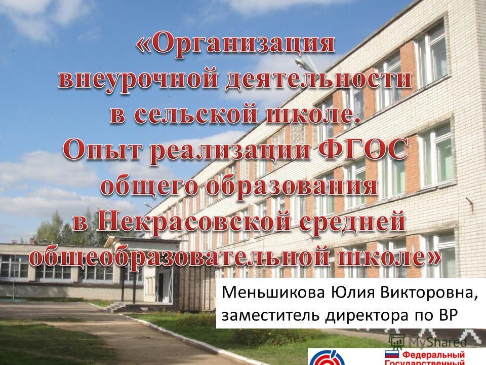 Меньшикова Юлия Викторовна, заместитель директора по ВР