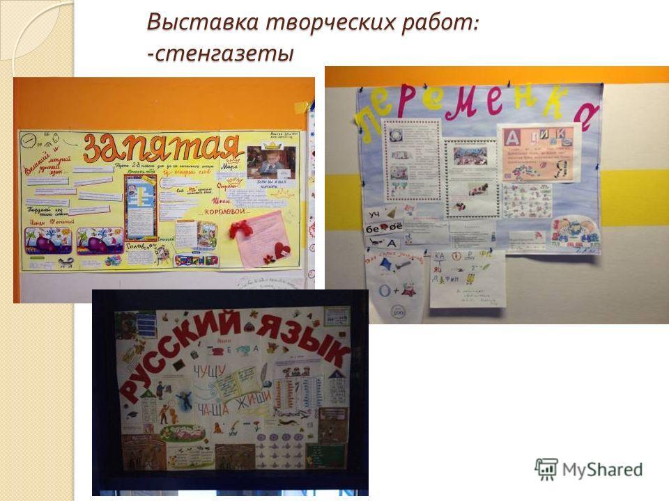 Выставка творческих работ : - стенгазеты