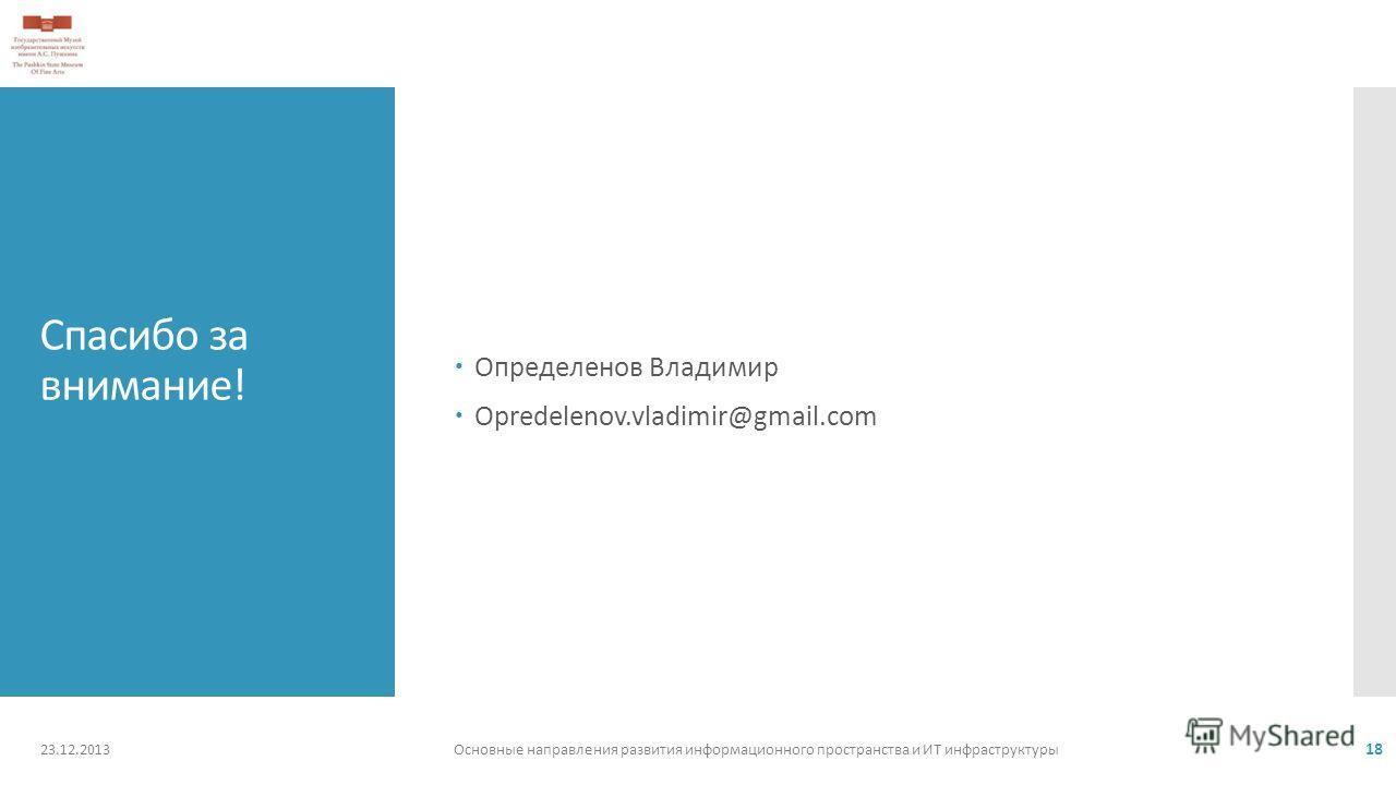 Спасибо за внимание! Определенов Владимир Opredelenov.vladimir@gmail.com 23.12.2013Основные направления развития информационного пространства и ИТ инфраструктуры 18