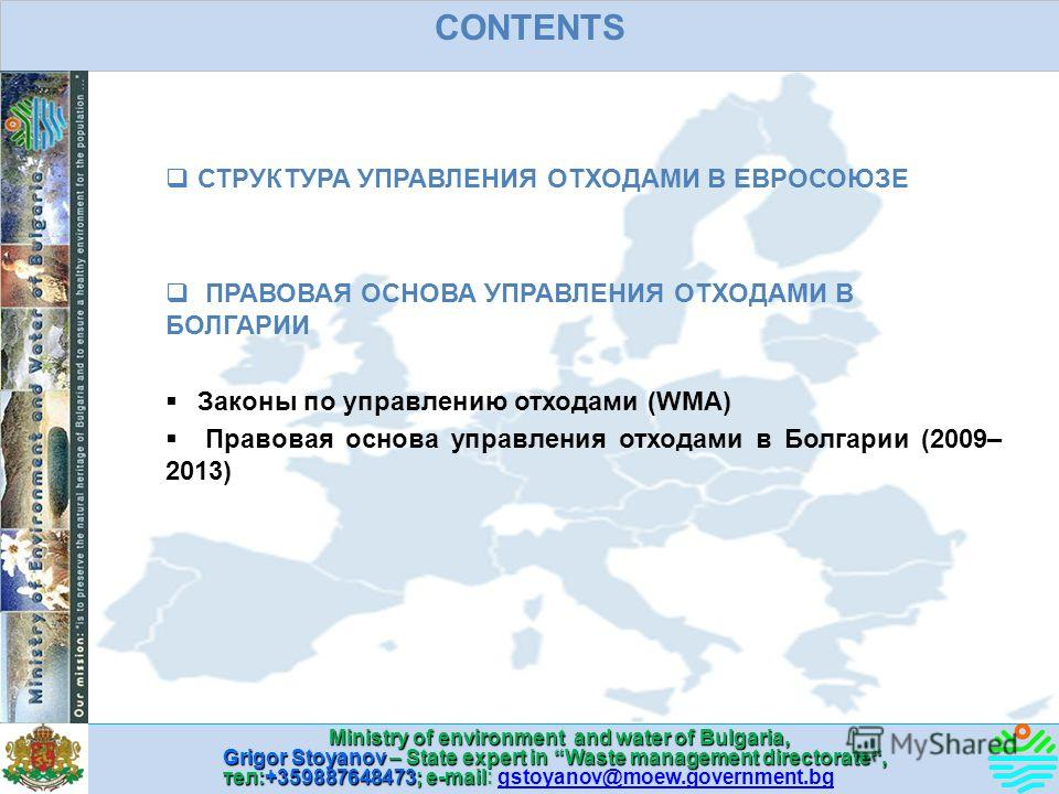 Ministry of environment and water of Bulgaria, Ministry of environment and water of Bulgaria, Grigor Stoyanov – State expert in Waste management directorate, тел:+359887648473; е-mail: тел:+359887648473; е-mail: gstoyanov@moew.government.bggstoyanov@
