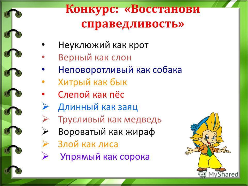 Конкурс «Четырнадцать ква» (буКВАрь) (КаВАлерия) (КВАс) (КараВАн) (подКоВА) (аКВАриум) (КоролеВА) (КараВеллА) (буКВА) (КороВА) (КВАдрат) (тыКВА) (КедроВкА) (КВАлификация )