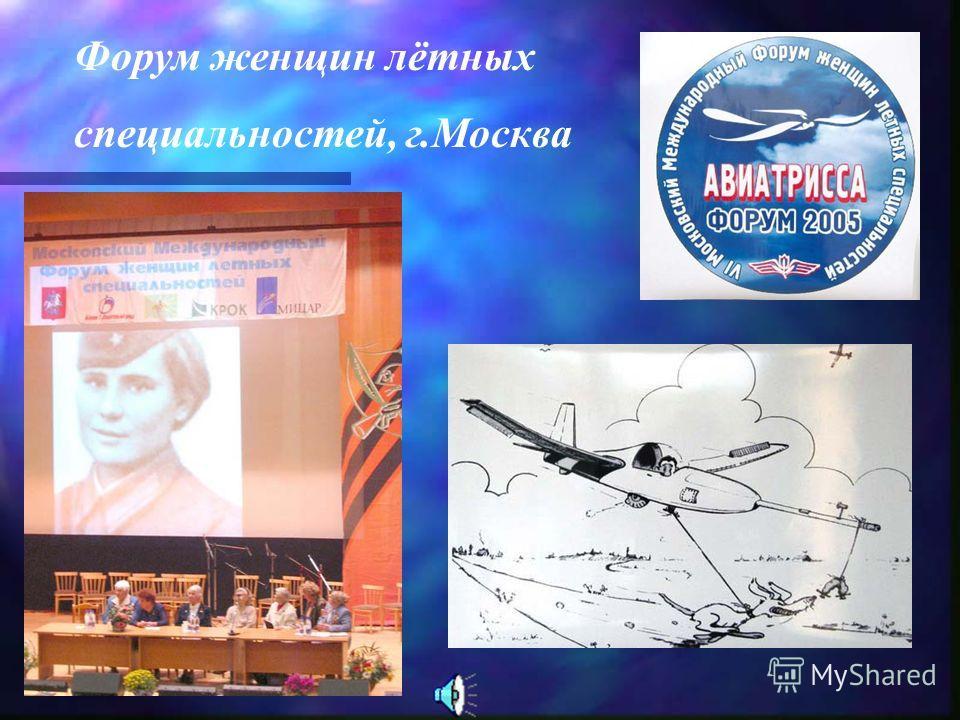 Форум женщин лётных специальностей, г.Москва