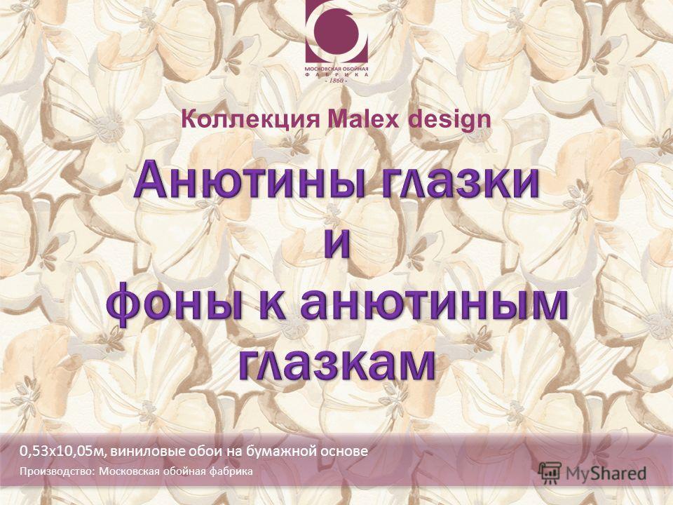 0,53х10,05м, виниловые обои на бумажной основе Производство: Московская обойная фабрика Коллекция Malex design