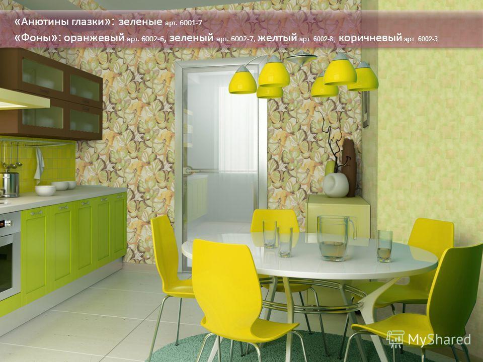 Свежая, радостная и позитивная гамма. Прекрасно подходит для фасадов под светлое и темное дерево. Яркие, солнечные цвета преобразят любую самую скромную кухню! « Анютины глазки »: зеленые арт. 6001-7 « Фоны »: оранжевый арт. 6002-6, зеленый арт. 6002