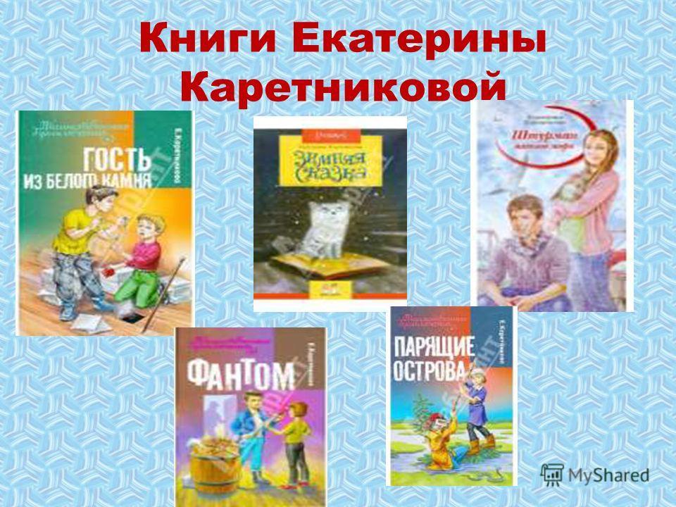 Книги Екатерины Каретниковой