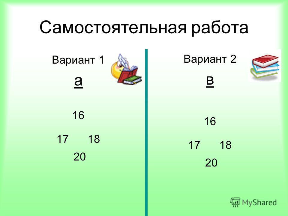 Самостоятельная работа Вариант 1 а 16 17 18 20 Вариант 2 в 16 17 18 20