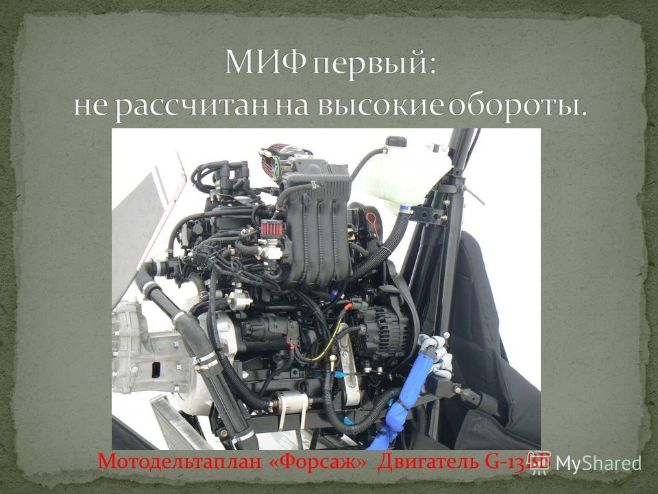 Мотодельтаплан «Форсаж» Двигатель G-13BB