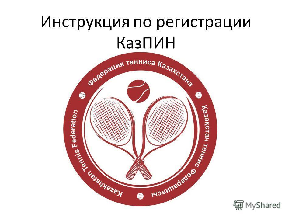 Инструкция по регистрации КазПИН