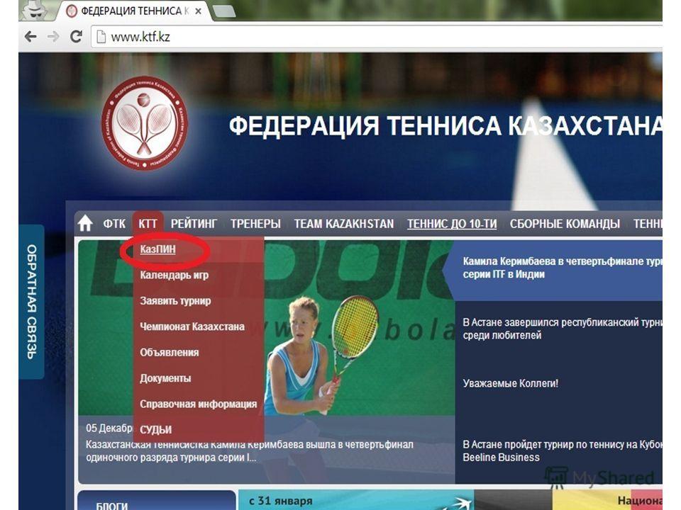 На сайте WWW.KTF.KZ в верхнем меню «КТТ» Выбираем пункт «КазПИН»WWW.KTF.KZ