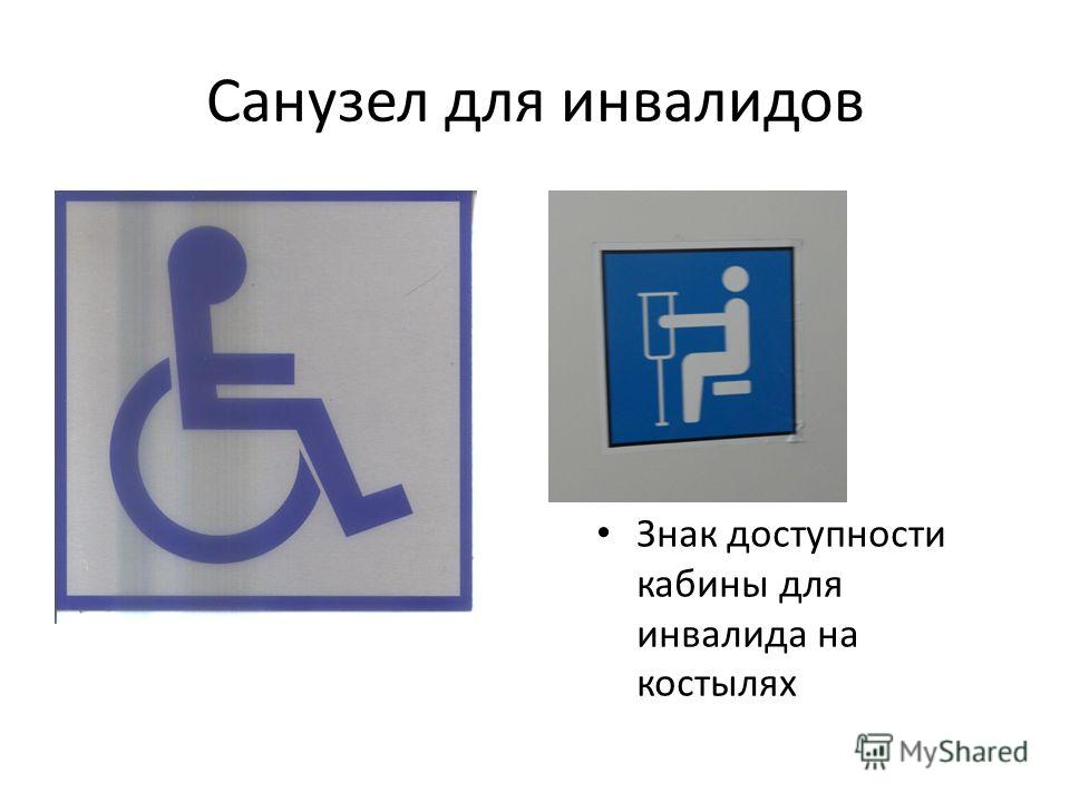 Санузел для инвалидов Знак доступности кабины для инвалида на костылях