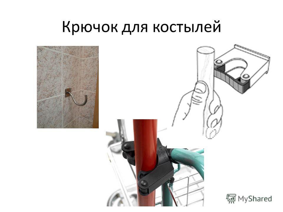 Крючок для костылей