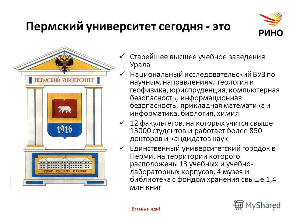 Пермский университет сегодня - это Старейшее высшее учебное заведения Урала Национальный исследовательский ВУЗ по научным направлениям: геология и геофизика, юриспруденция, компьютерная безопасность, информационная безопасность, прикладная математика
