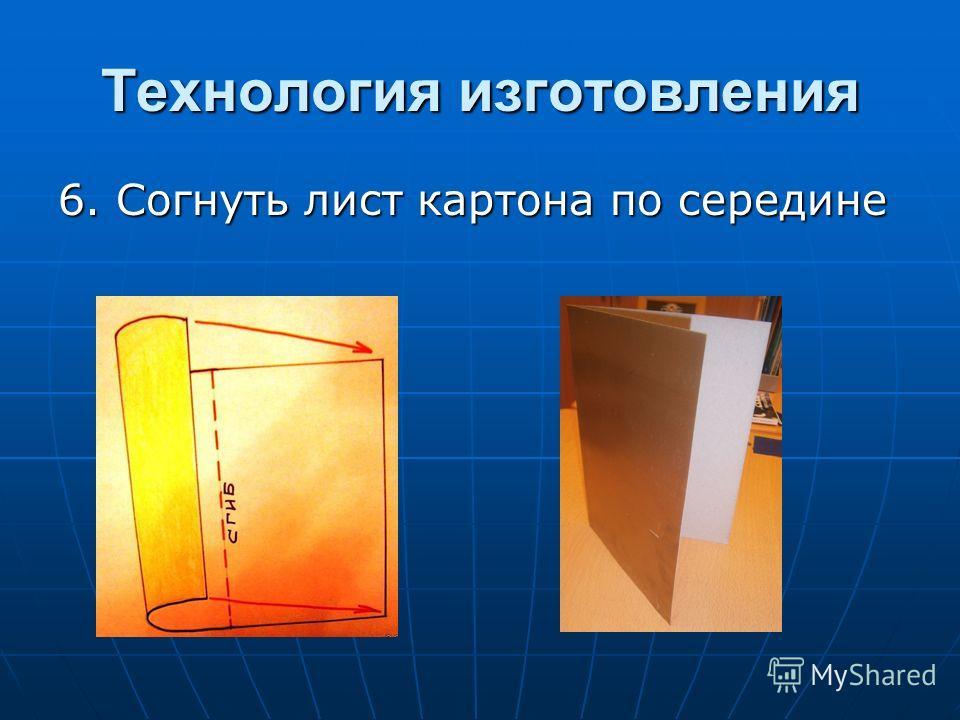 Технология изготовления 6. Согнуть лист картона по середине
