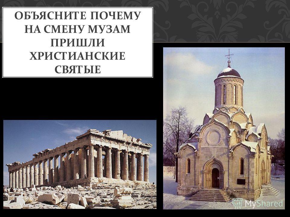 ОБЪЯСНИТЕ ПОЧЕМУ НА СМЕНУ МУЗАМ ПРИШЛИ ХРИСТИАНСКИЕ СВЯТЫЕ