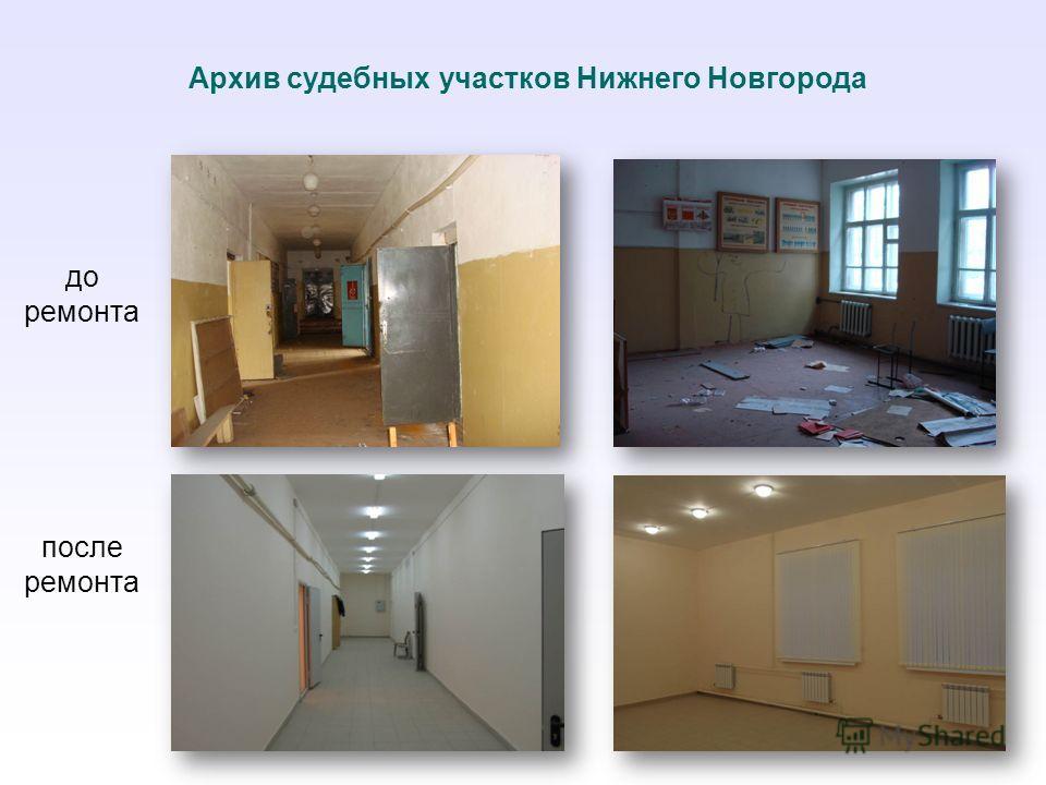 Архив судебных участков Нижнего Новгорода до ремонта после ремонта
