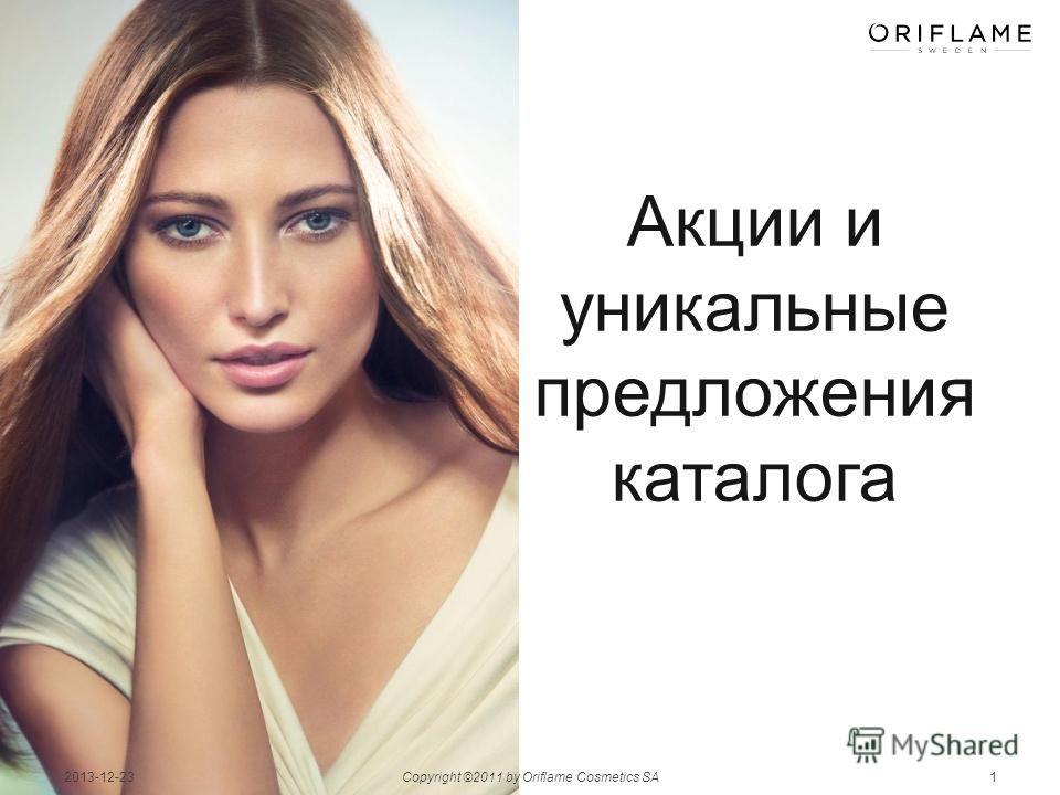 2013-12-23Copyright ©2011 by Oriflame Cosmetics SA1 Акции и уникальные предложения каталога