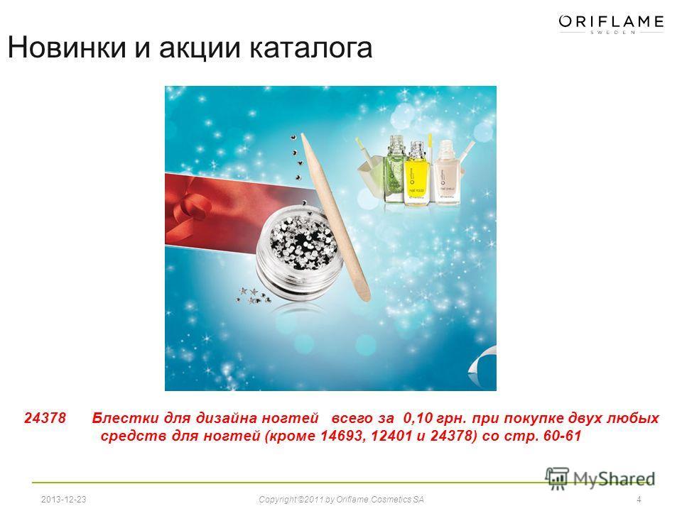 42013-12-23Copyright ©2011 by Oriflame Cosmetics SA Новинки и акции каталога 24378Блестки для дизайна ногтей всего за 0,10 грн. при покупке двух любых средств для ногтей (кроме 14693, 12401 и 24378) со стр. 60-61