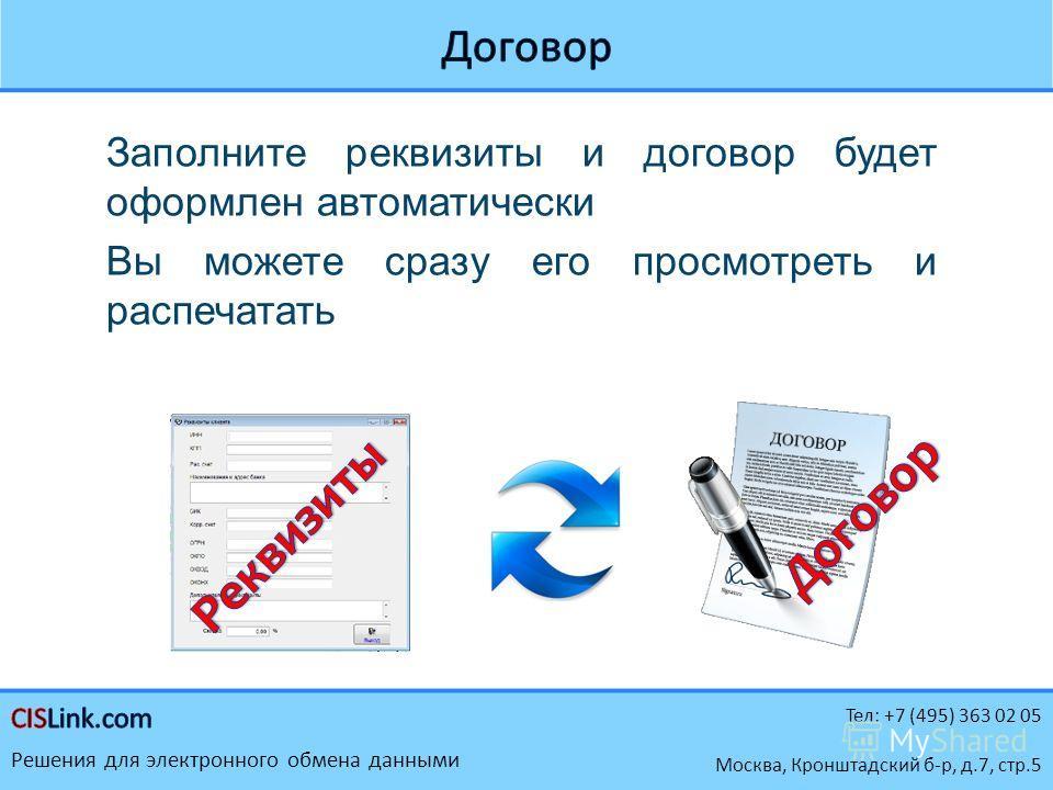 Тел: +7 (495) 363 02 05 Решения для электронного обмена данными Москва, Кронштадский б-р, д.7, стр.5 Заполните реквизиты и договор будет оформлен автоматически Вы можете сразу его просмотреть и распечатать