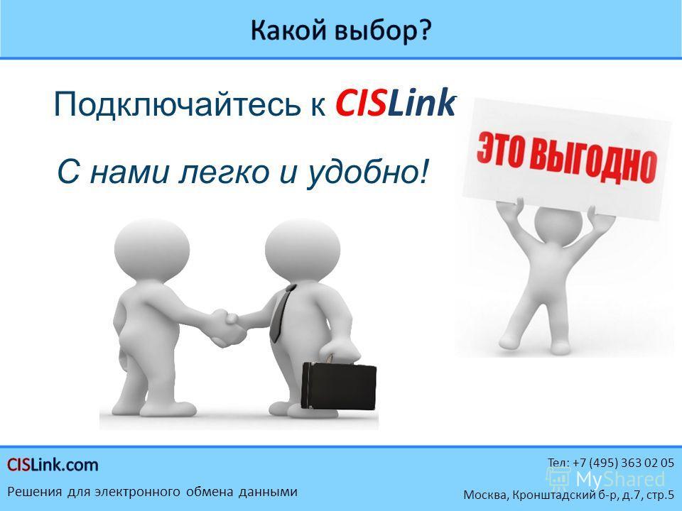 Тел: +7 (495) 363 02 05 Решения для электронного обмена данными Москва, Кронштадский б-р, д.7, стр.5 С нами легко и удобно! Подключайтесь к CISLink