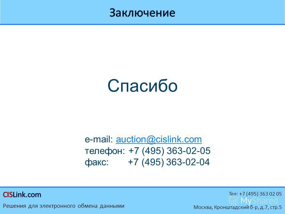 Тел: +7 (495) 363 02 05 Решения для электронного обмена данными Москва, Кронштадский б-р, д.7, стр.5 Спасибо e-mail: auction@cislink.com телефон: +7 (495) 363-02-05 факс: +7 (495) 363-02-04auction@cislink.com