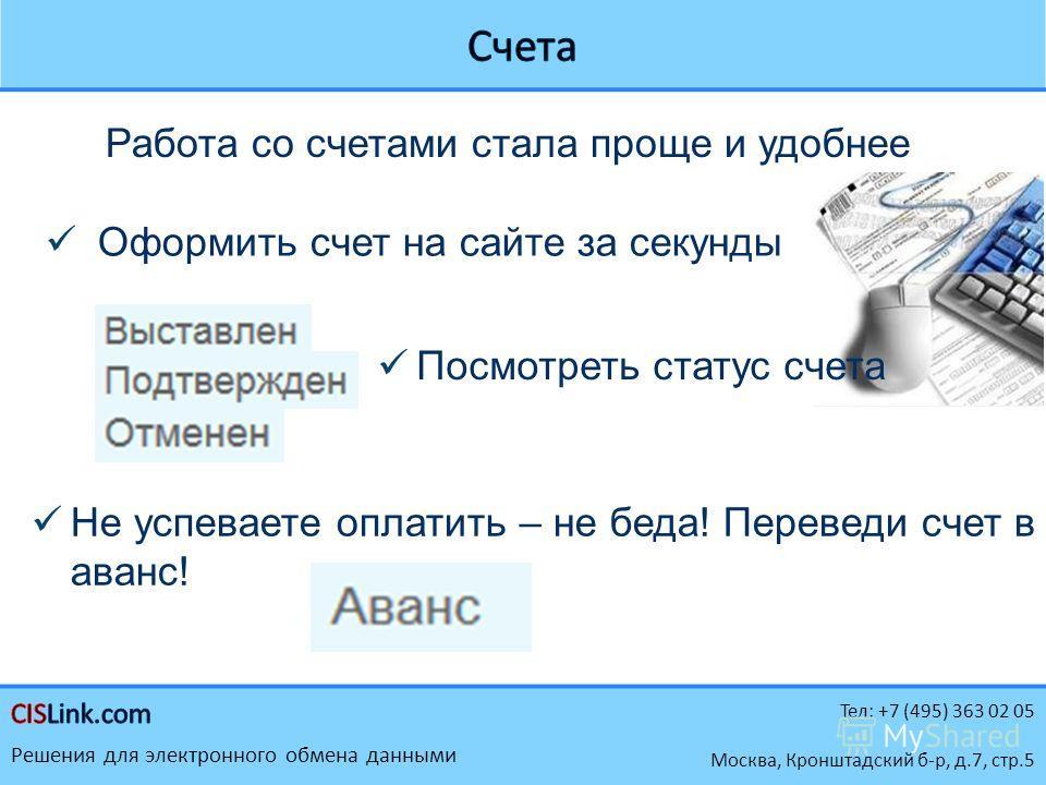 Тел: +7 (495) 363 02 05 Решения для электронного обмена данными Москва, Кронштадский б-р, д.7, стр.5 Работа со счетами стала проще и удобнее Оформить счет на сайте за секунды Не успеваете оплатить – не беда! Переведи счет в аванс! Посмотреть статус с