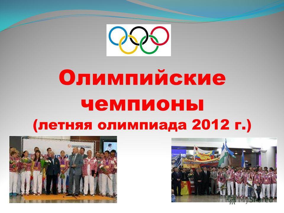 Олимпийские чемпионы (летняя олимпиада 2012 г.)