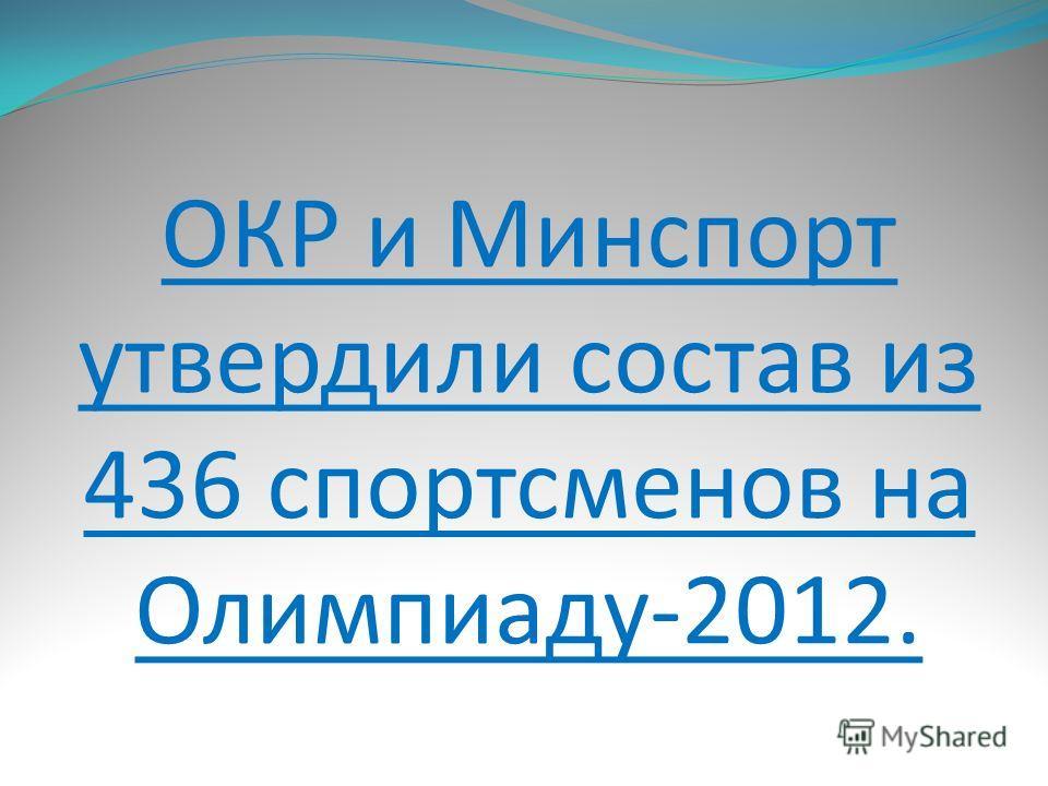 ОКР и Минспорт утвердили состав из 436 спортсменов на Олимпиаду-2012.