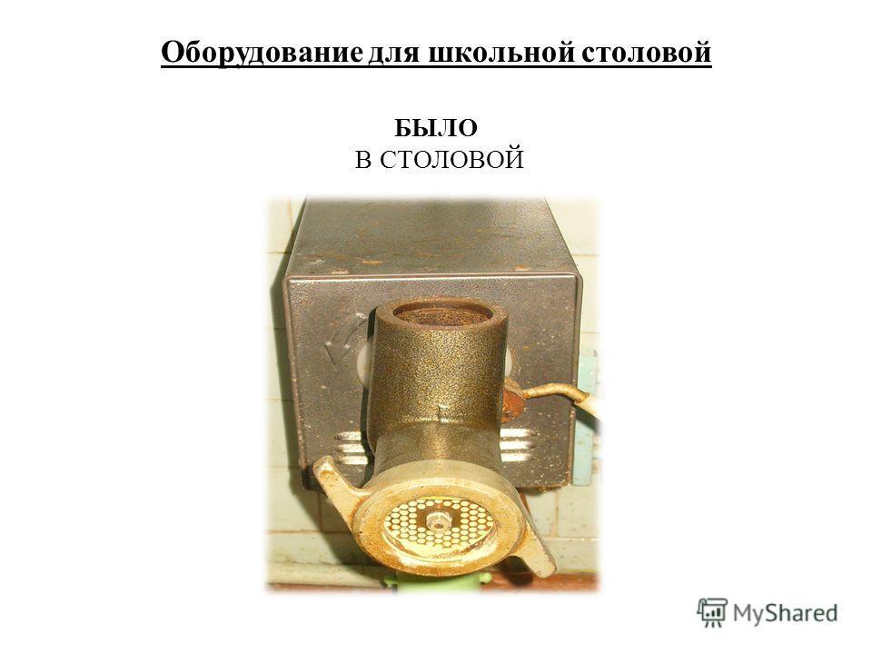 СТАЛО В ШКОЛЬНОЙ СТОЛОВОЙ Приобретены сушки для посуды на сумму 4 800 руб. из федерального бюджета по модернизации
