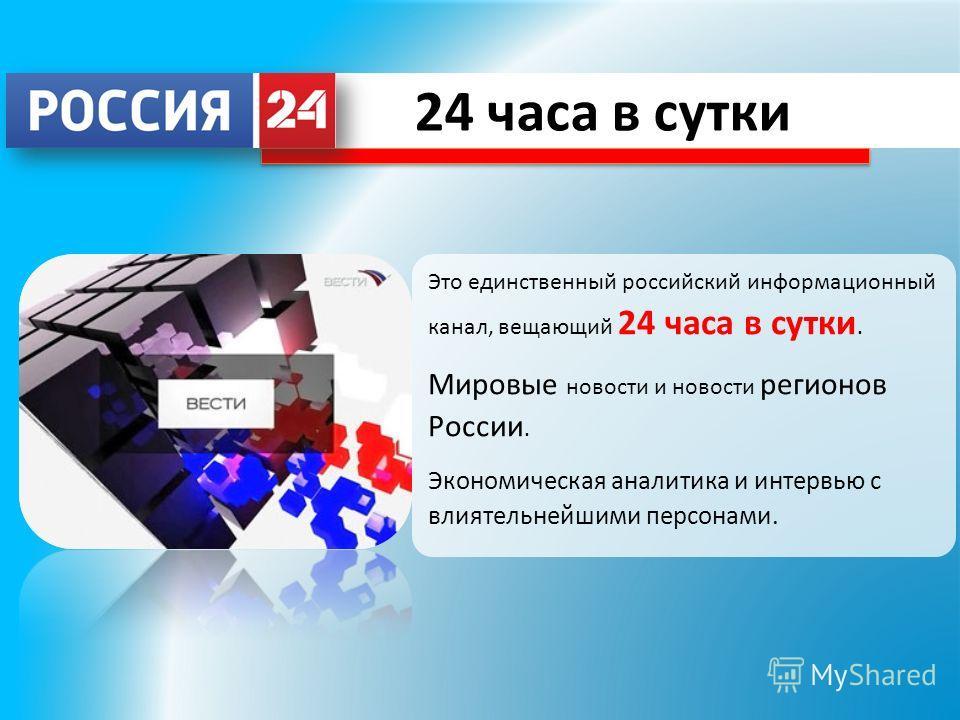 Это единственный российский информационный канал, вещающий 24 часа в сутки. Мировые новости и новости регионов России. Экономическая аналитика и интервью с влиятельнейшими персонами. 24 часа в сутки
