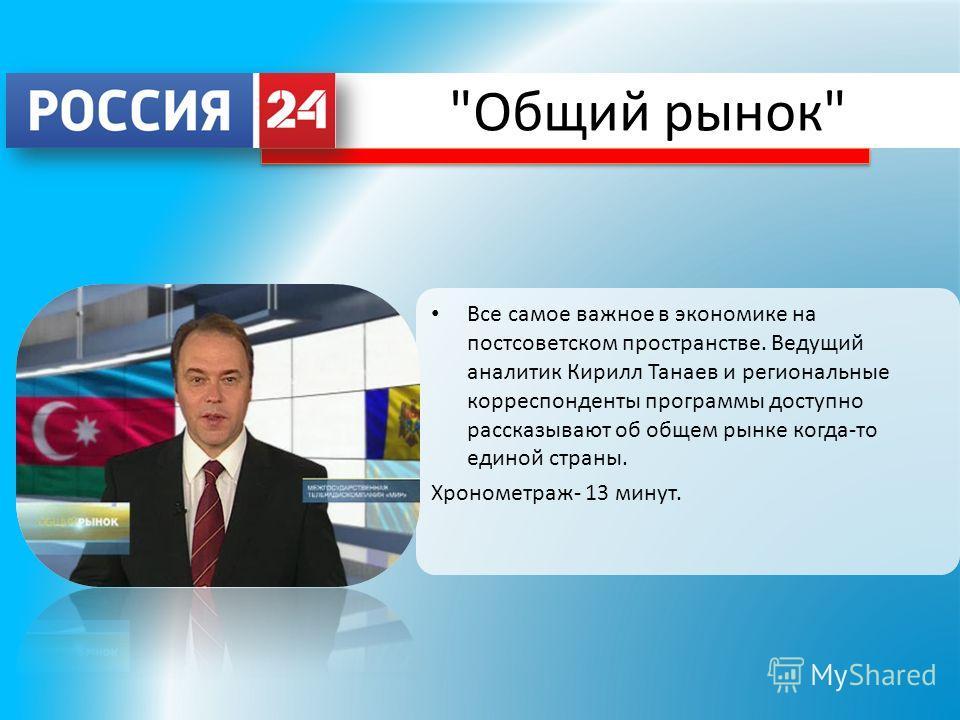 Все самое важное в экономике на постсоветском пространстве. Ведущий аналитик Кирилл Танаев и региональные корреспонденты программы доступно рассказывают об общем рынке когда-то единой страны. Хронометраж- 13 минут. Общий рынок