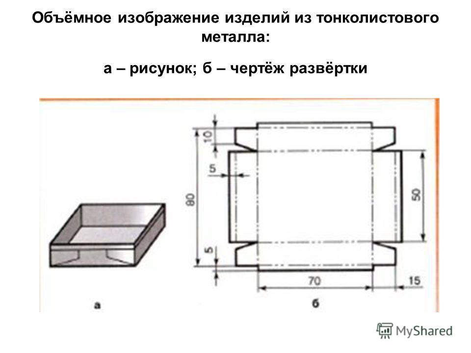 Объёмное изображение изделий из тонколистового металла: а – рисунок; б – чертёж развёртки