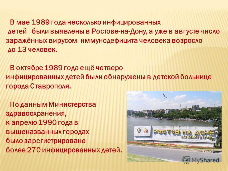 В мае 1989 года несколько инфицированных детей были выявлены в Ростове-на-Дону, а уже в августе число заражённых вирусом иммунодефицита человека возросло до 13 человек. В октябре 1989 года ещё четверо инфицированных детей были обнаружены в детской бо