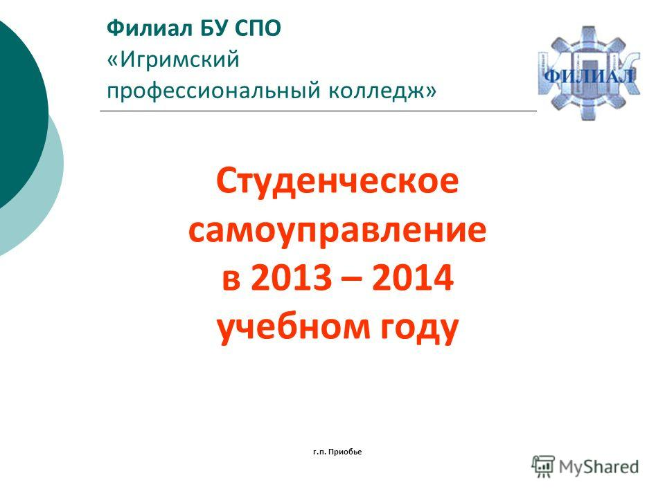Филиал БУ СПО «Игримский профессиональный колледж» Студенческое самоуправление в 2013 – 2014 учебном году г.п. Приобье