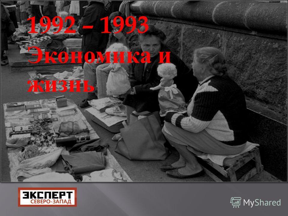 Появились первые деловые СМИ Экономика и жизнь Остатки производства СП Превозносят западный опыт 1992 – 1993 Экономика и жизнь