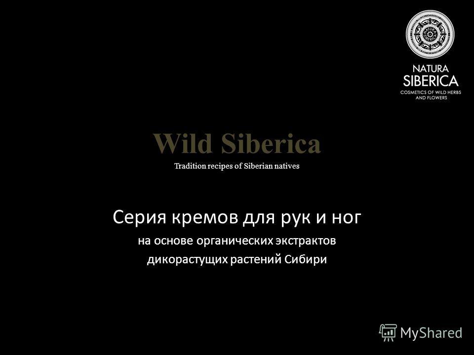 Серия кремов для рук и ног на основе органических экстрактов дикорастущих растений Сибири Wild Siberica Tradition recipes of Siberian natives