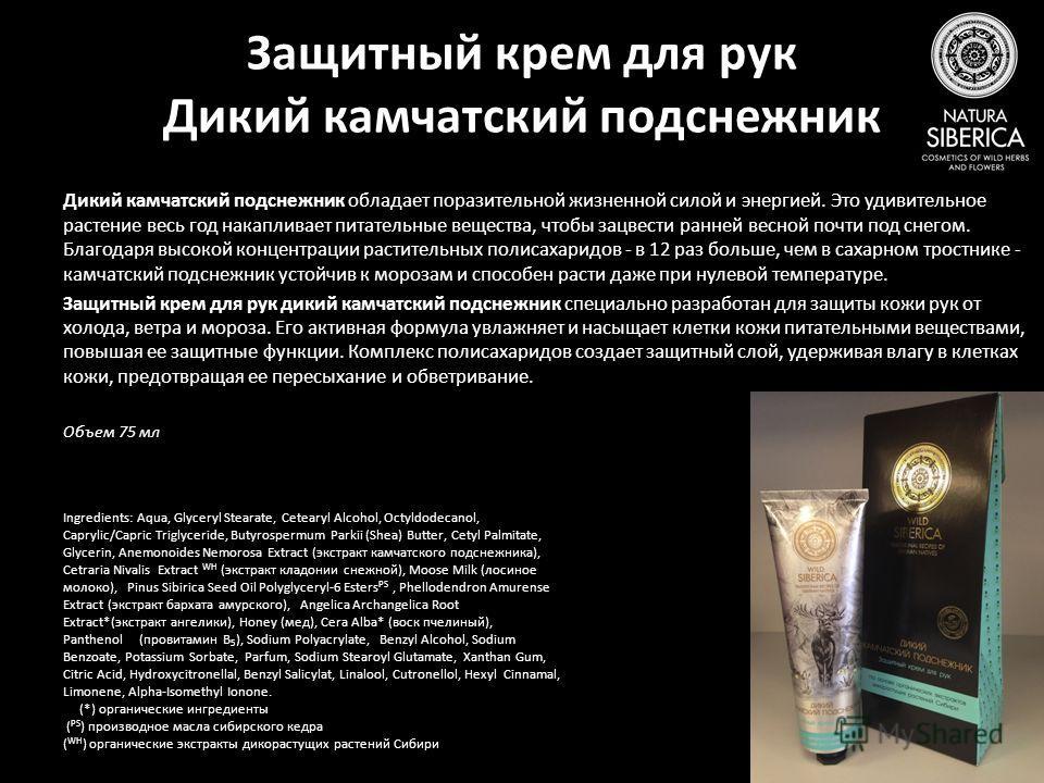 Защитный крем для рук Дикий камчатский подснежник Дикий камчатский подснежник обладает поразительной жизненной силой и энергией. Это удивительное растение весь год накапливает питательные вещества, чтобы зацвести ранней весной почти под снегом. Благо