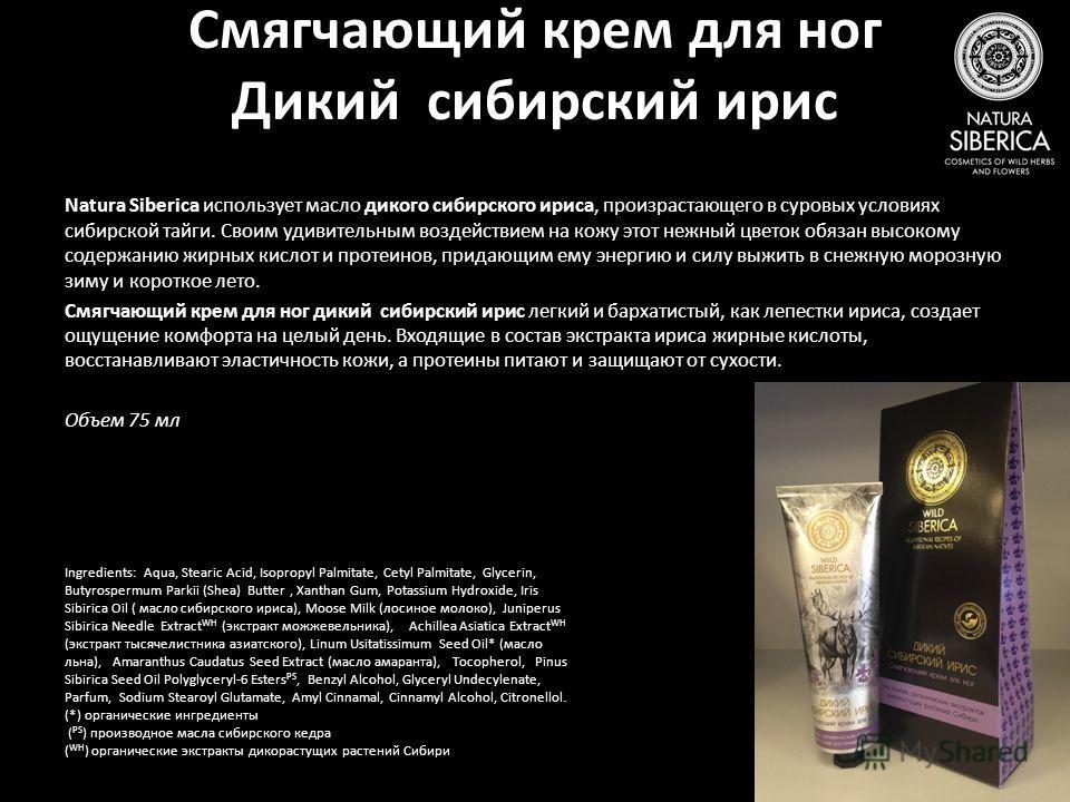 Смягчающий крем для ног Дикий сибирский ирис Natura Siberica использует масло дикого сибирского ириса, произрастающего в суровых условиях сибирской тайги. Своим удивительным воздействием на кожу этот нежный цветок обязан высокому содержанию жирных ки