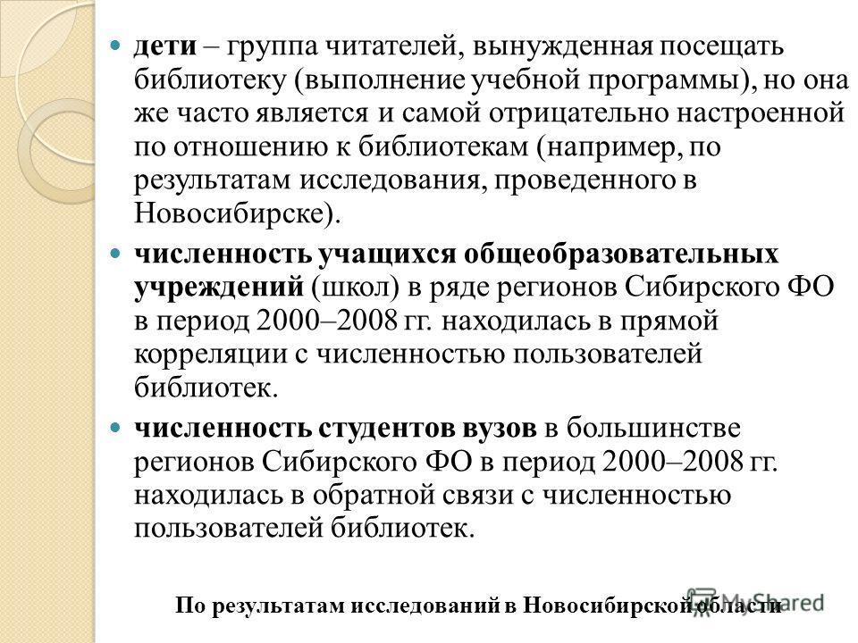 дети – группа читателей, вынужденная посещать библиотеку (выполнение учебной программы), но она же часто является и самой отрицательно настроенной по отношению к библиотекам (например, по результатам исследования, проведенного в Новосибирске). числен