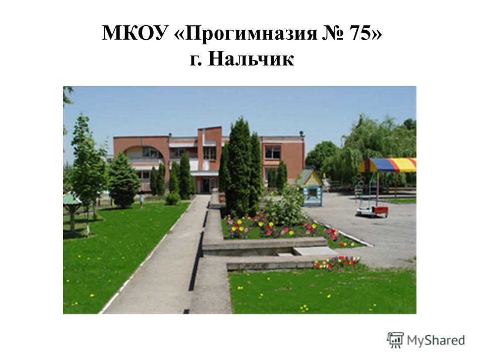 МКОУ «Прогимназия 75» г. Нальчик
