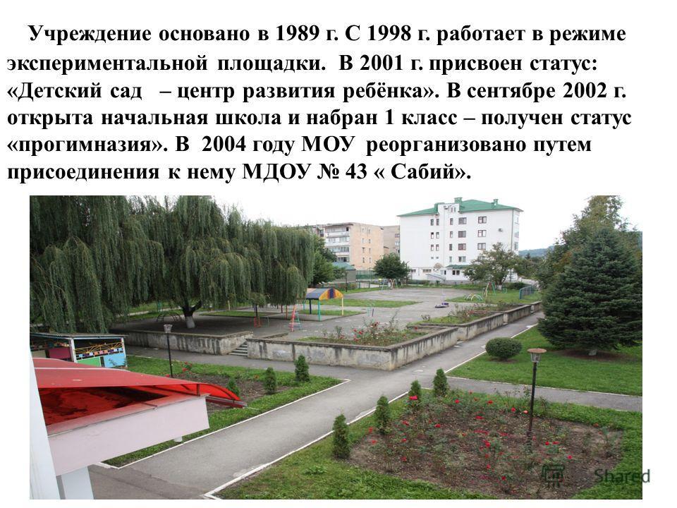 Учреждение основано в 1989 г. С 1998 г. работает в режиме экспериментальной площадки. В 2001 г. присвоен статус: «Детский сад – центр развития ребёнка». В сентябре 2002 г. открыта начальная школа и набран 1 класс – получен статус «прогимназия». В 200
