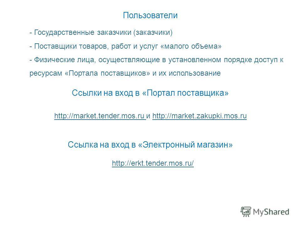 gh Пользователи - Государственные заказчики (заказчики) - Поставщики товаров, работ и услуг «малого объема» - Физические лица, осуществляющие в установленном порядке доступ к ресурсам «Портала поставщиков» и их использование Ссылки на вход в «Портал