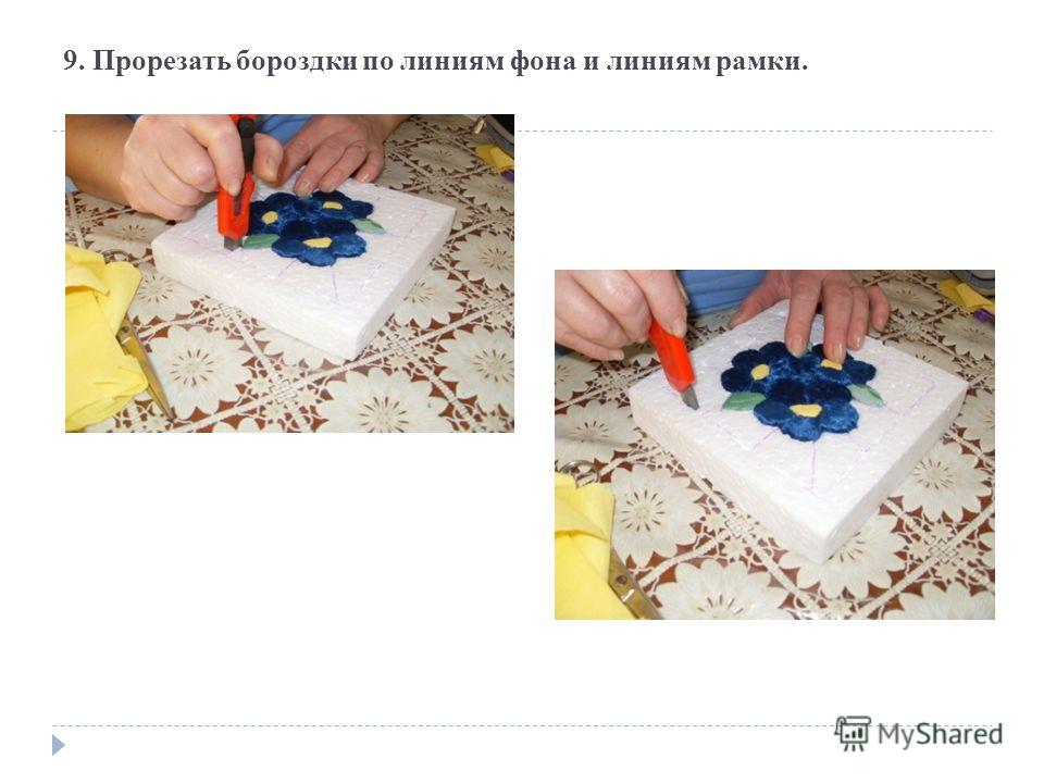 9. Прорезать бороздки по линиям фона и линиям рамки.