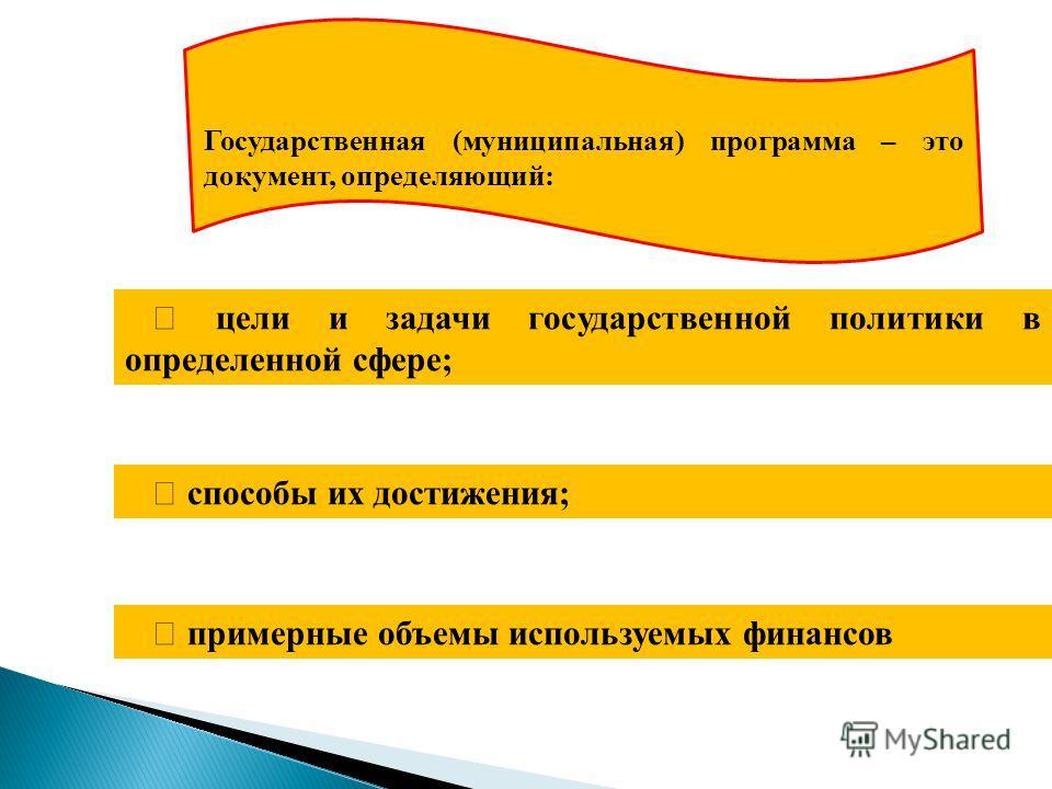 Государственная (муниципальная) программа – это документ, определяющий: способы их достижения; цели и задачи государственной политики в определенной сфере; примерные объемы используемых финансов