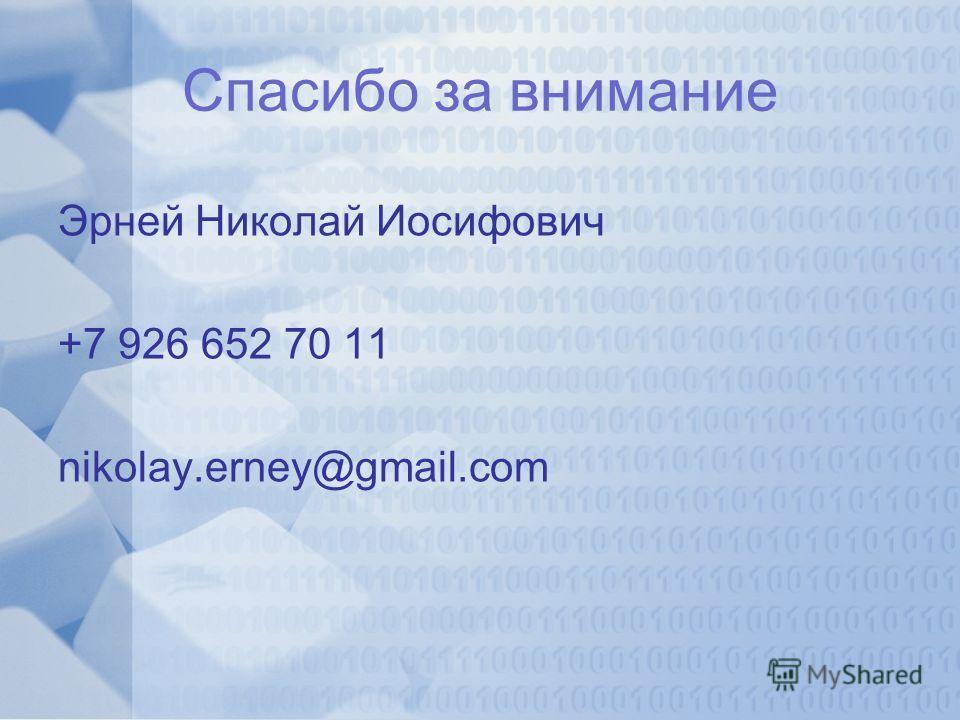 Спасибо за внимание Эрней Николай Иосифович +7 926 652 70 11 nikolay.erney@gmail.com