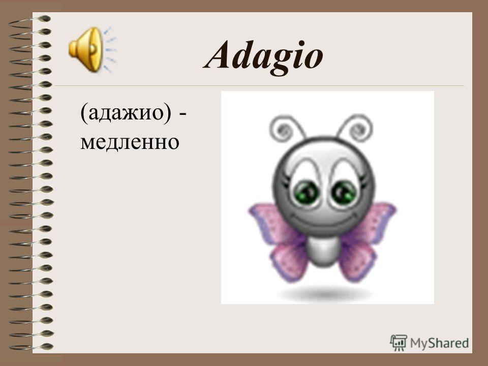 Allegro (аллегро) – скоро, весело