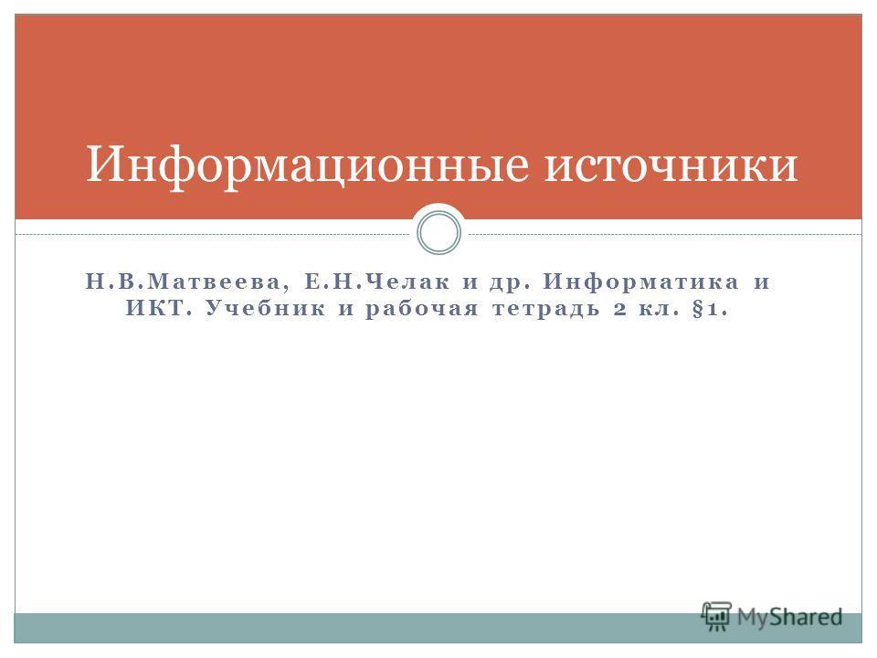 Н.В.Матвеева, Е.Н.Челак и др. Информатика и ИКТ. Учебник и рабочая тетрадь 2 кл. §1. Информационные источники