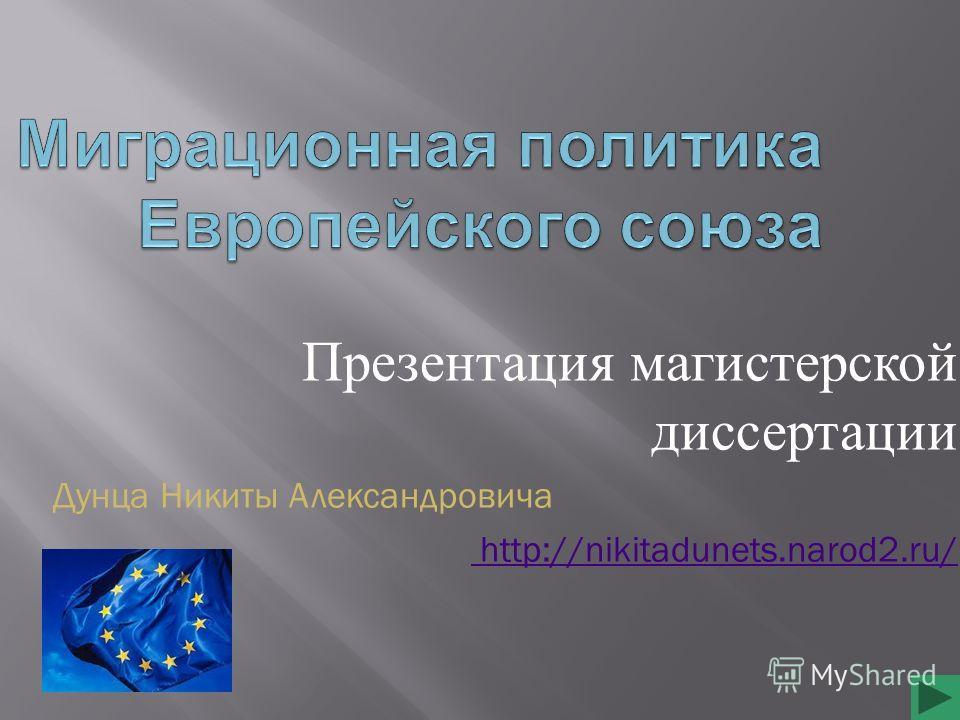 Презентация магистерской диссертации Дунца Никиты Александровича http://nikitadunets.narod2.ru/