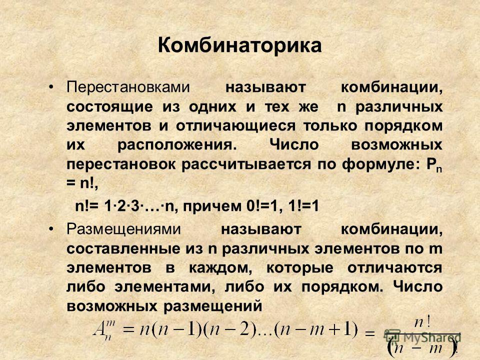 Комбинаторика Перестановками называют комбинации, состоящие из одних и тех же n различных элементов и отличающиеся только порядком их расположения. Число возможных перестановок рассчитывается по формуле: P n = n!, n!= 123…n, причем 0!=1, 1!=1 Размеще