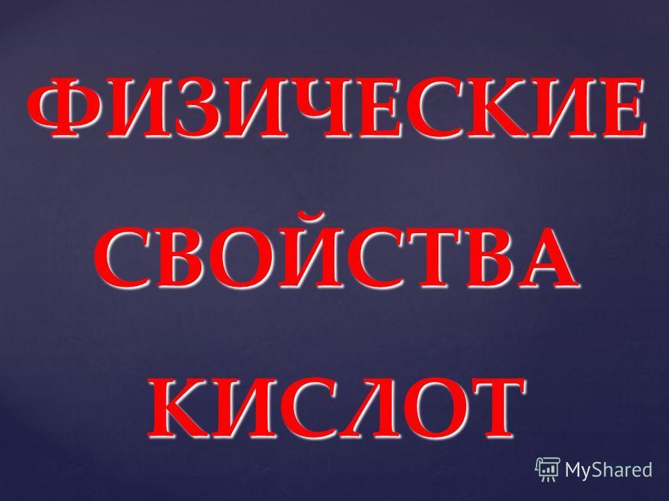 ФИЗИЧЕСКИЕ СВОЙСТВА КИСЛОТ