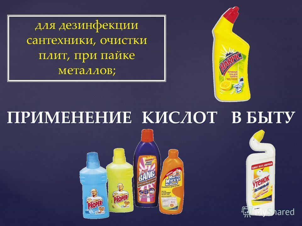 для дезинфекции сантехники, очистки плит, при пайке металлов;